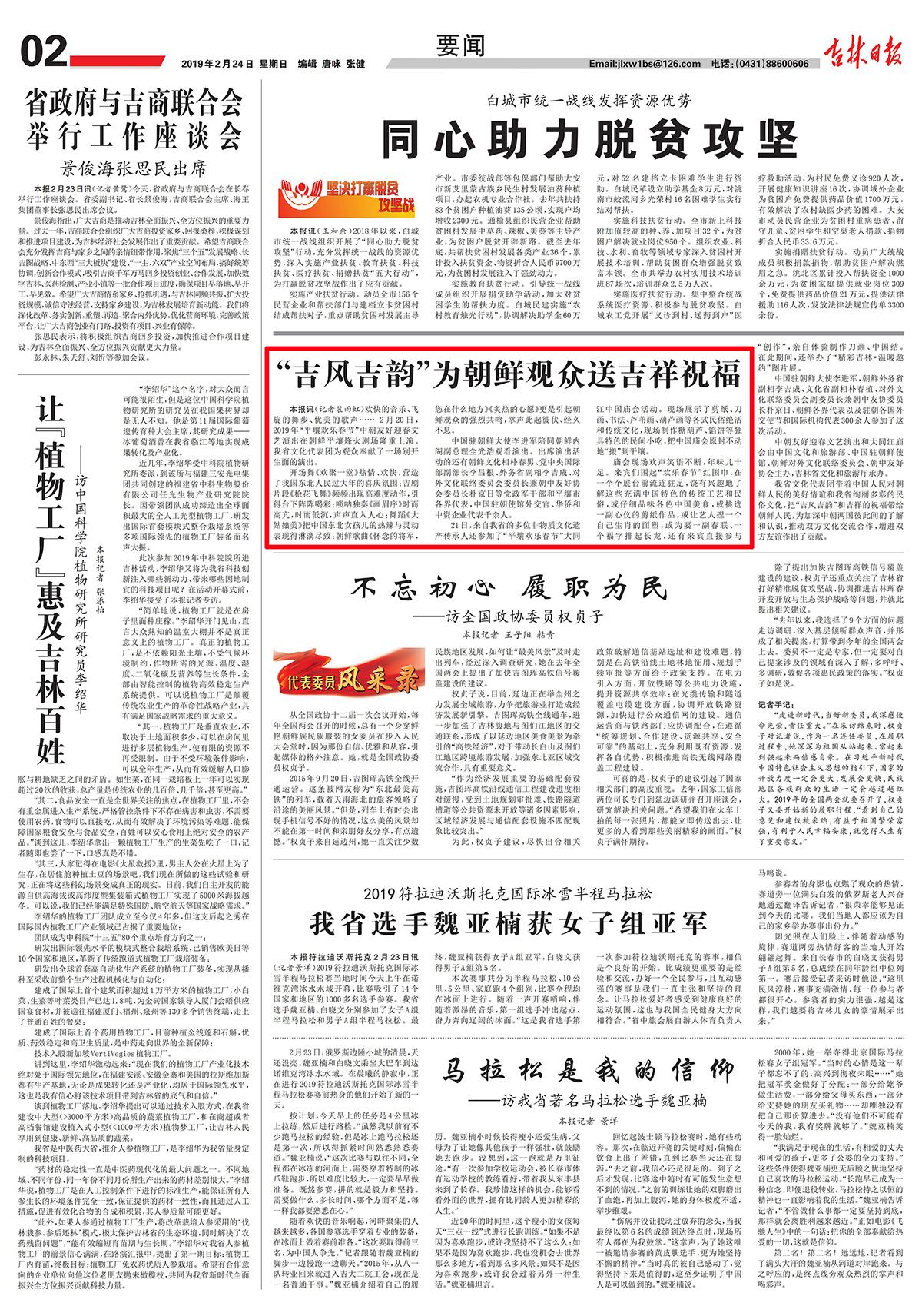 """""""吉风吉韵""""为朝鲜观众送吉祥祝福(2019年2月24日 吉林日报报道)"""