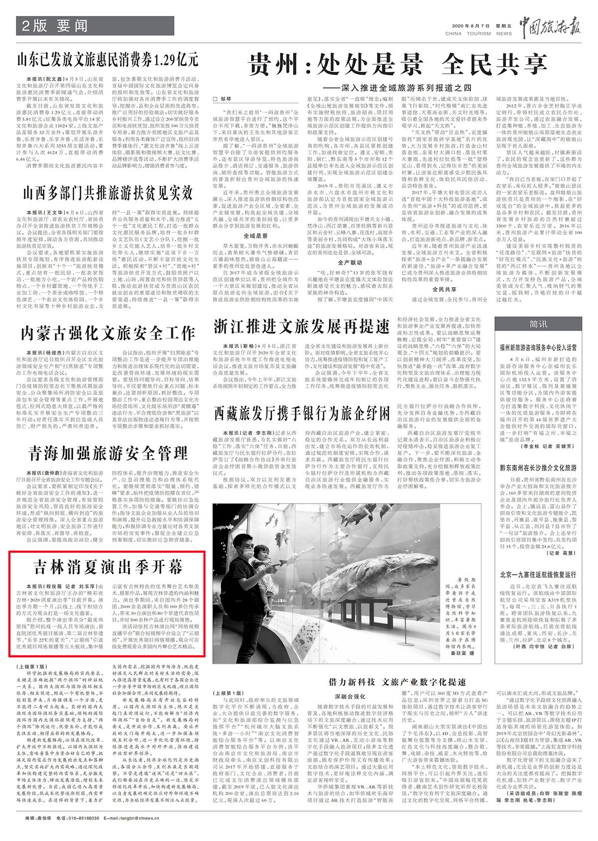 中国旅游报 2020年8月7日 吉林消夏演出季开幕