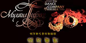 俄罗斯戈登科舞蹈团微信封面1