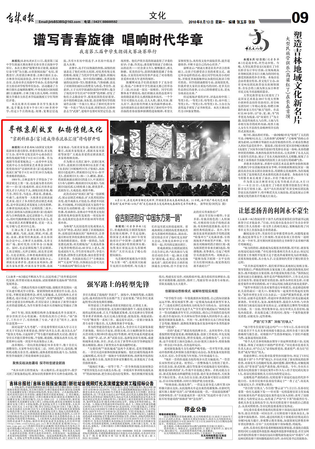 吉林日报8.13_00