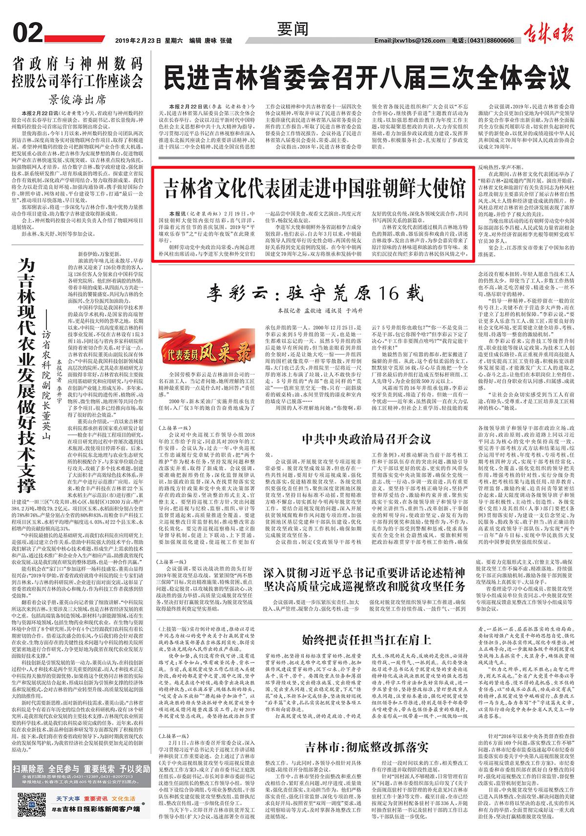 吉林省文化代表团走进中国驻朝鲜大使馆(2019年2月23日吉林日报报道)_00