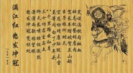 唐宋名篇《满江红•怒发冲冠》