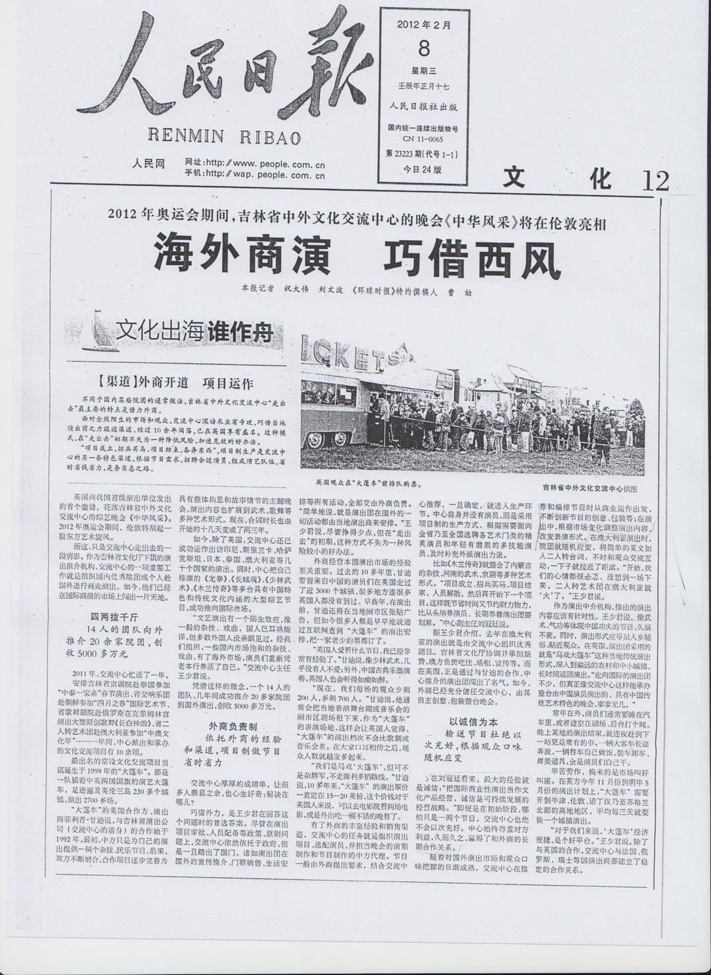 媒体报道剪报_1