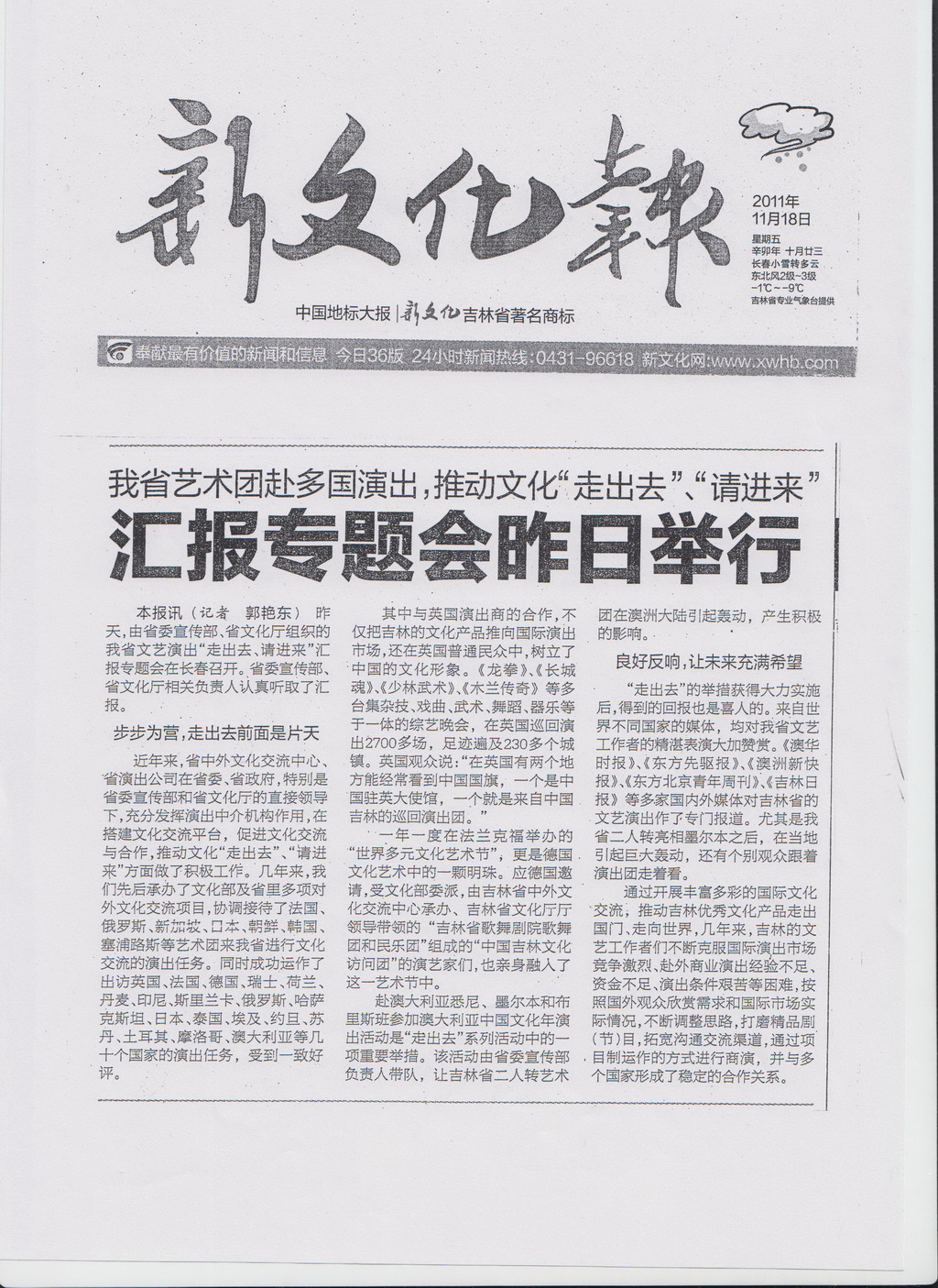 媒体报道剪报_11
