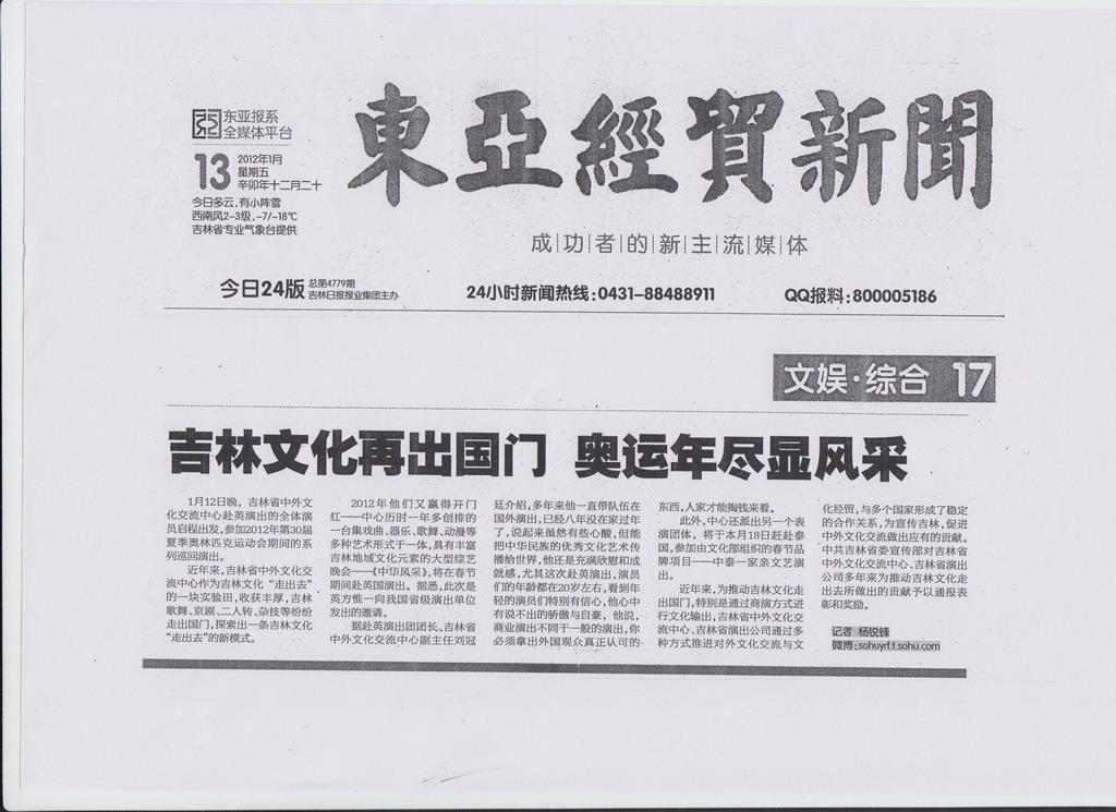 媒体报道剪报_12