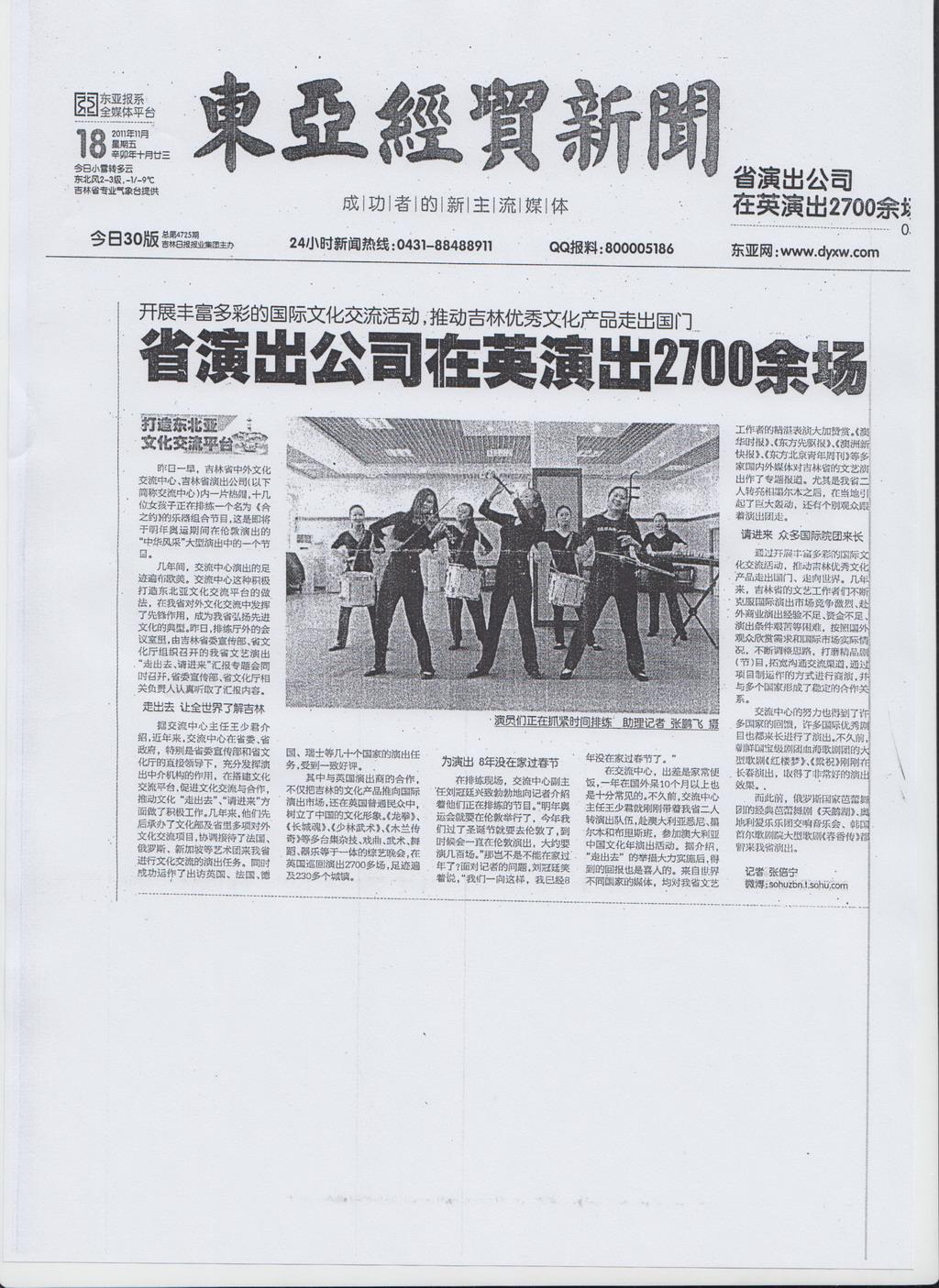 媒体报道剪报_13