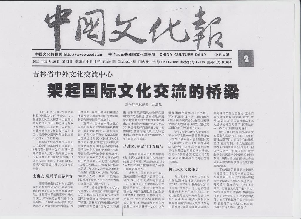 媒体报道剪报_3