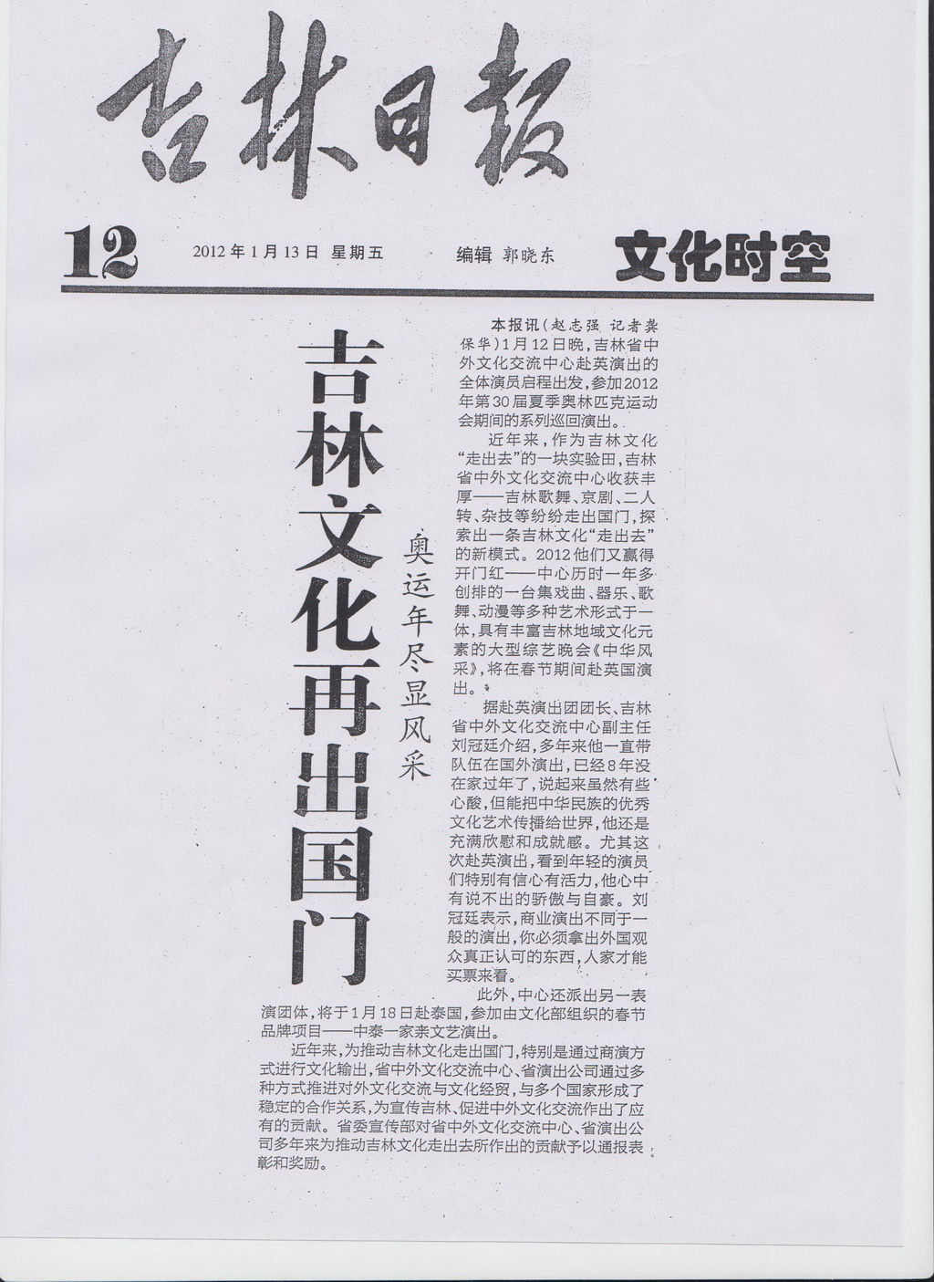 媒体报道剪报_4