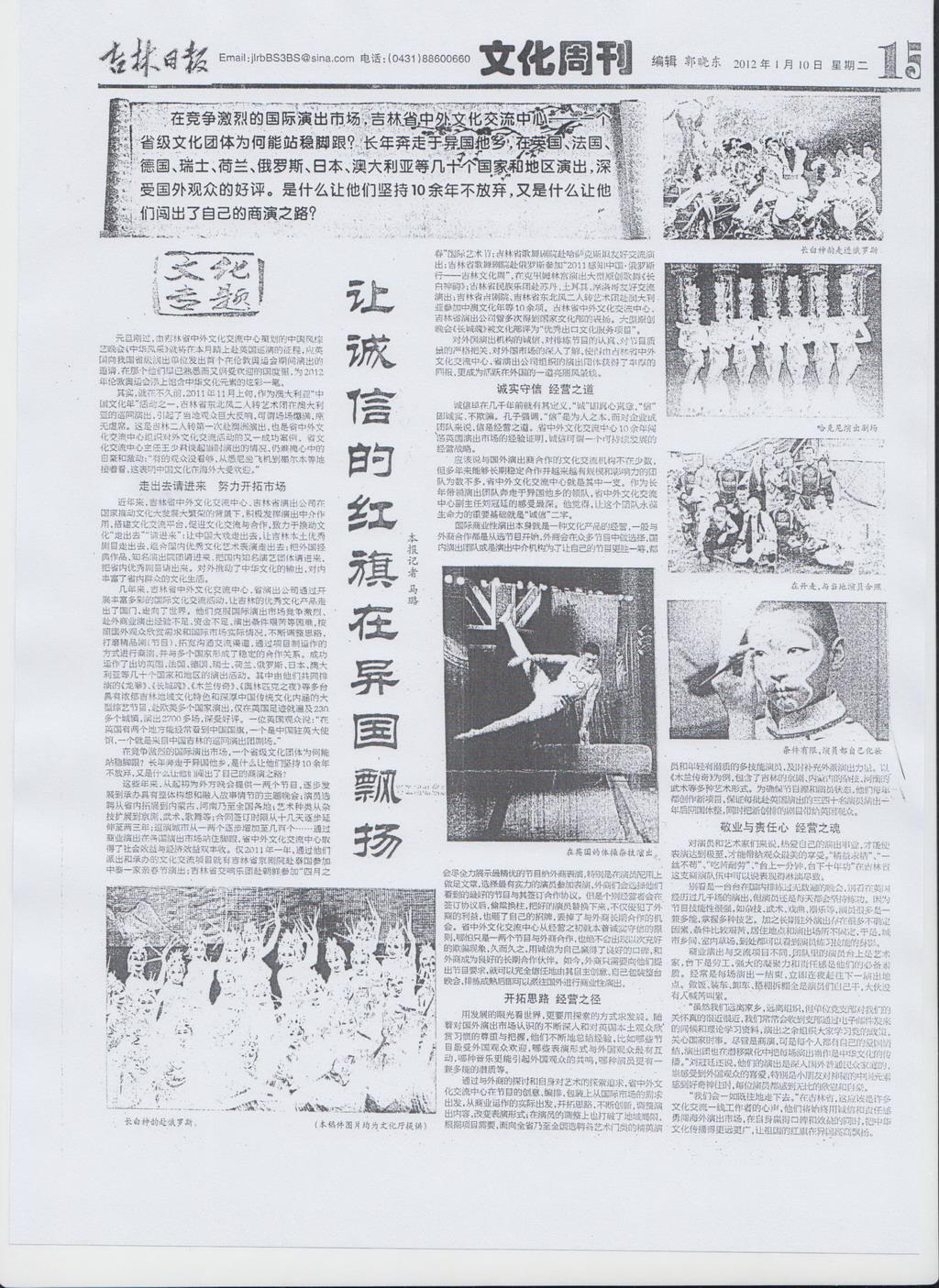 媒体报道剪报_5