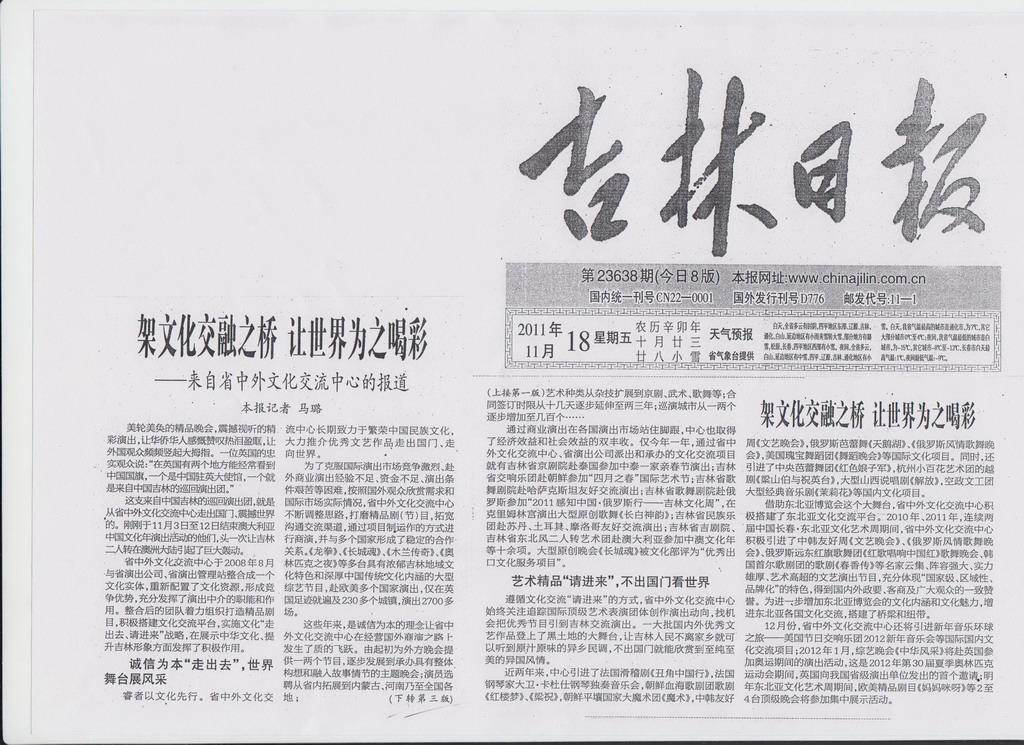 媒体报道剪报_6