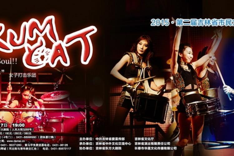猫鼓秀海报-1440x600_banner