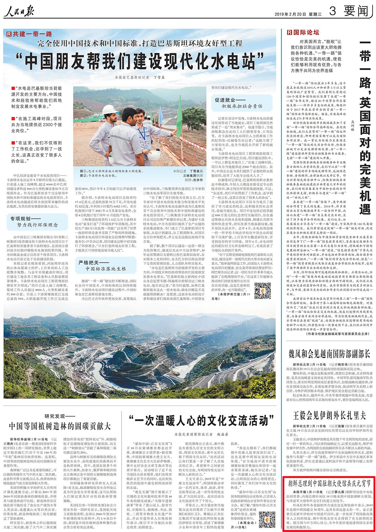 """2019""""平壤欢乐春节""""《人民日报》(2019.2.20)"""