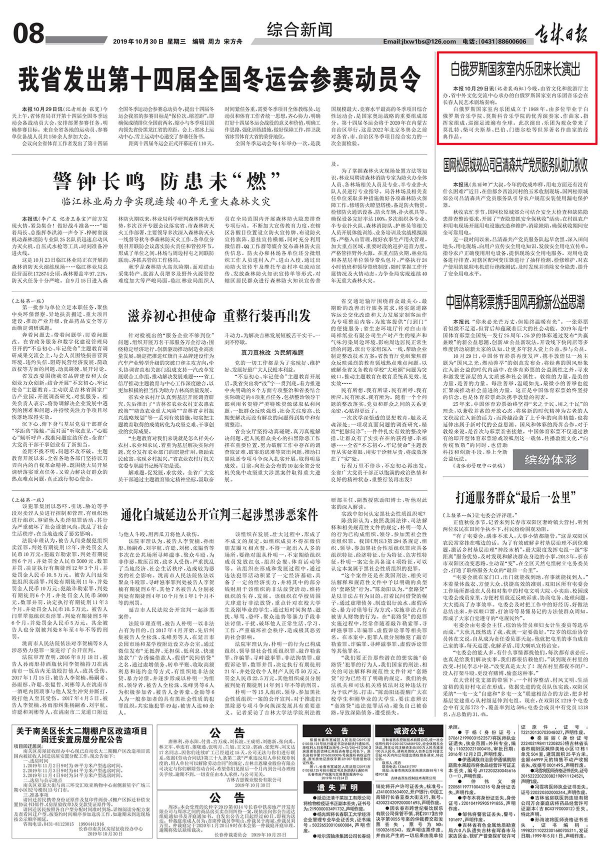 2019年10月29日、30日 白俄罗斯国家室内乐团演出 吉林日报报道