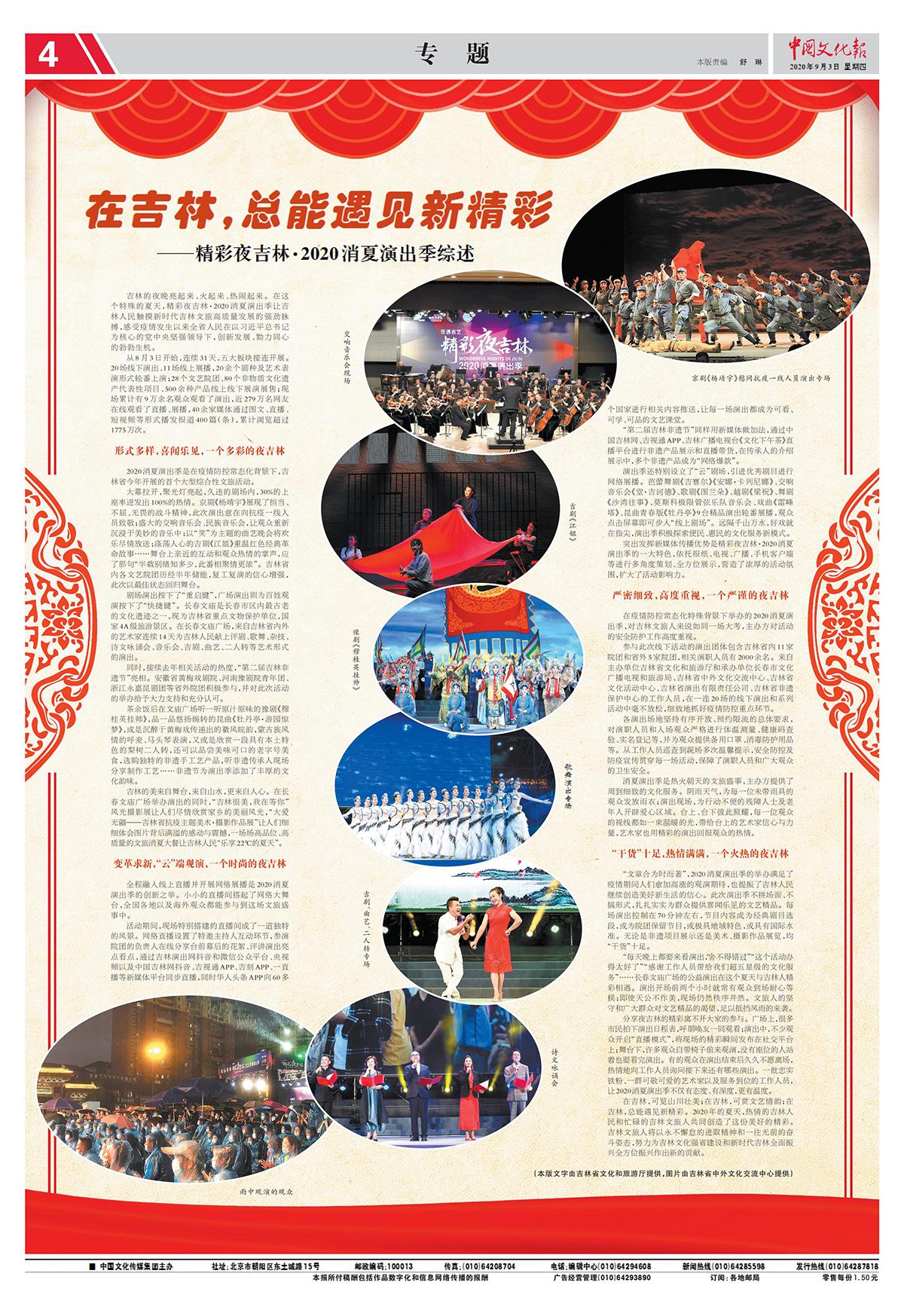 2020年9月3日 中国文化报 第4版 在吉林,总能遇见新精彩——精彩夜吉林·2020消夏演出季综述