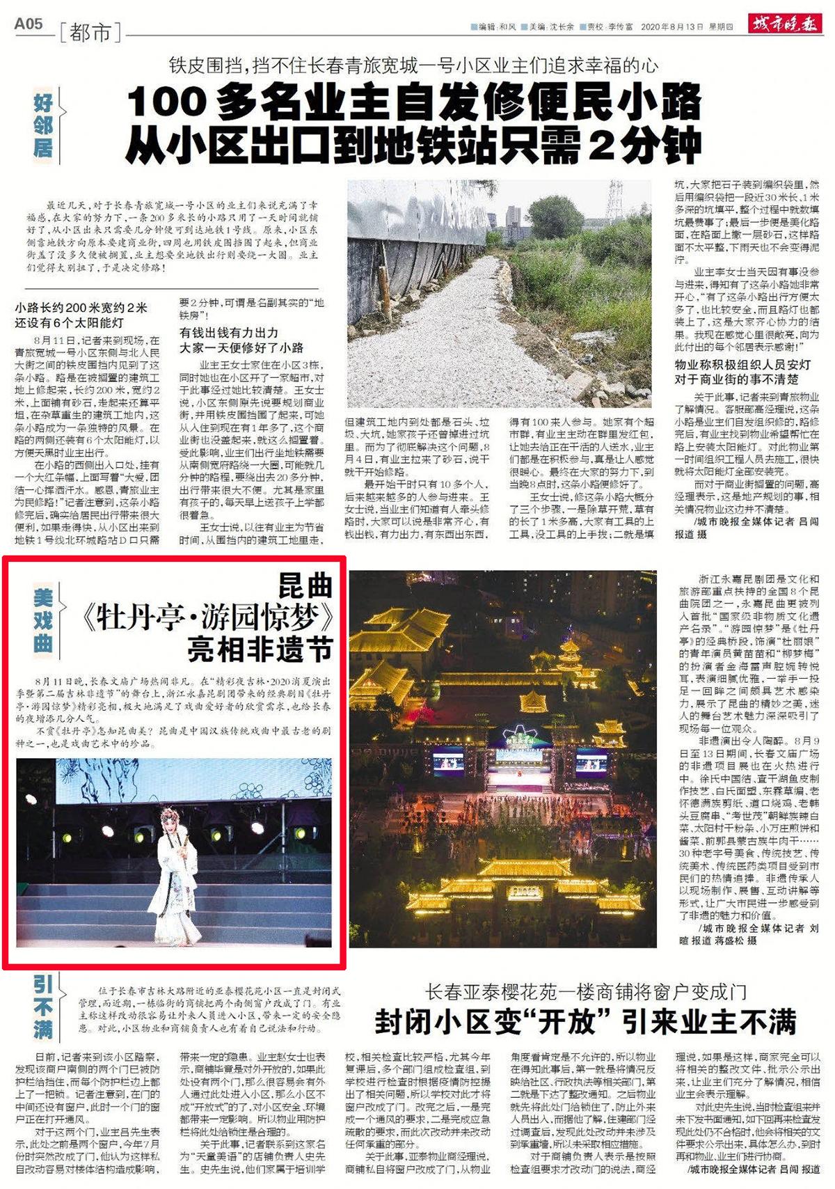 8月13日 城市晚报 昆曲《牡丹亭·游园惊梦》亮相非遗节