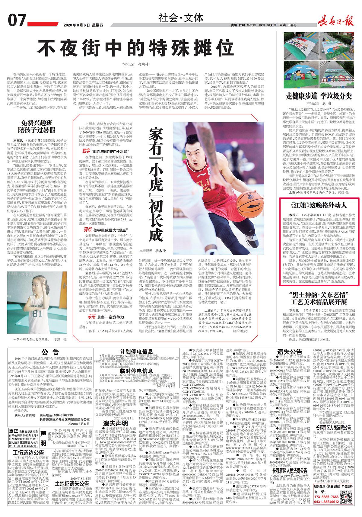 8月6日 长春日报 《江姐》这晚格外动人