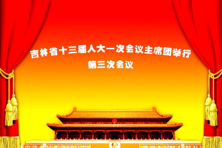 省十三届人大一次会议主席团举行第三次会议