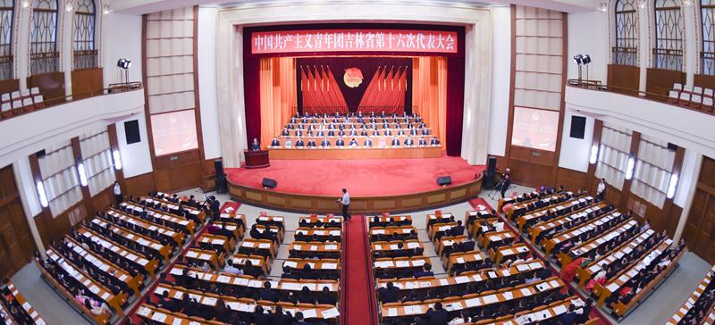 共青团吉林省第十六次代表大会开幕