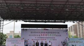 延吉市举行第二届中国朝鲜族文化旅游节开幕式活动