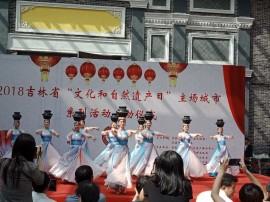 """2018吉林省""""文化和自然遗产日""""系列活动精彩纷呈"""