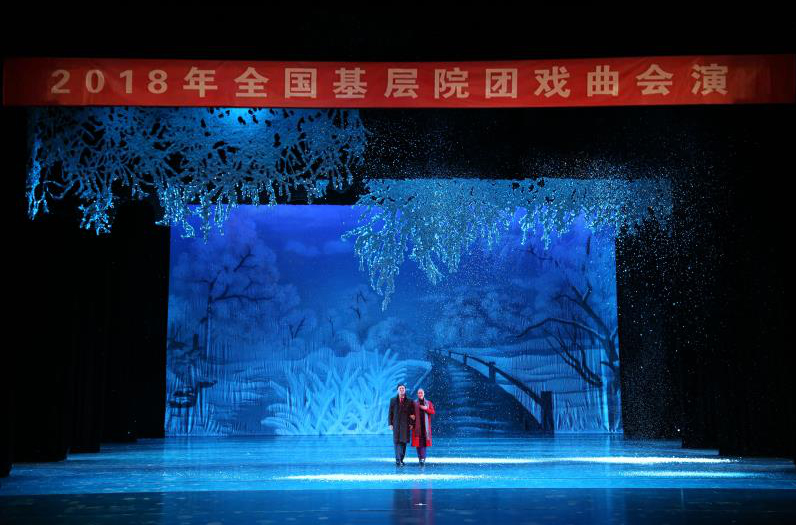 2018年全国基层院团戏曲会演 吉剧《黄大年》亮相梅兰芳大剧院