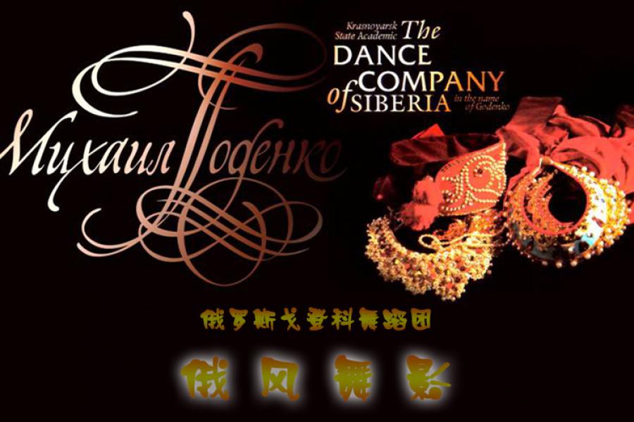 俄罗斯戈登科舞蹈团微信封面