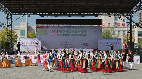 延吉市举行2018年中秋节民俗文化活动