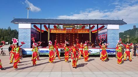 抚松县举办长白山野山参下山开秤节活动