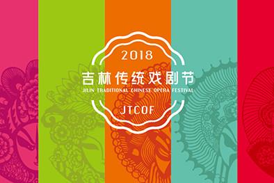 2018吉林传统戏剧节微信新闻封面