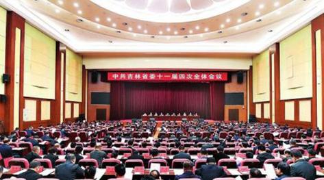 中国共产党吉林省第十一届委员会第四次全体会议