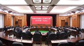 省委党的建设工作领导小组召开2019年第一次会议