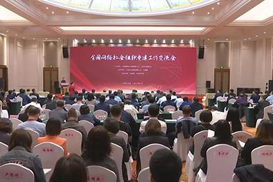 全国网络社会组织党建工作交流会在长春举行