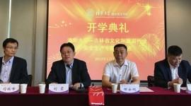吉林省文化和旅游行业安全生产专题培训班在清华大学举办 1