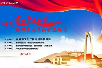 吉林省红色故事讲解员大赛长春选拔赛开赛 1.webp