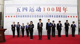 省博物院举办纪念五四运动100周年主题教育活动(缩略图)