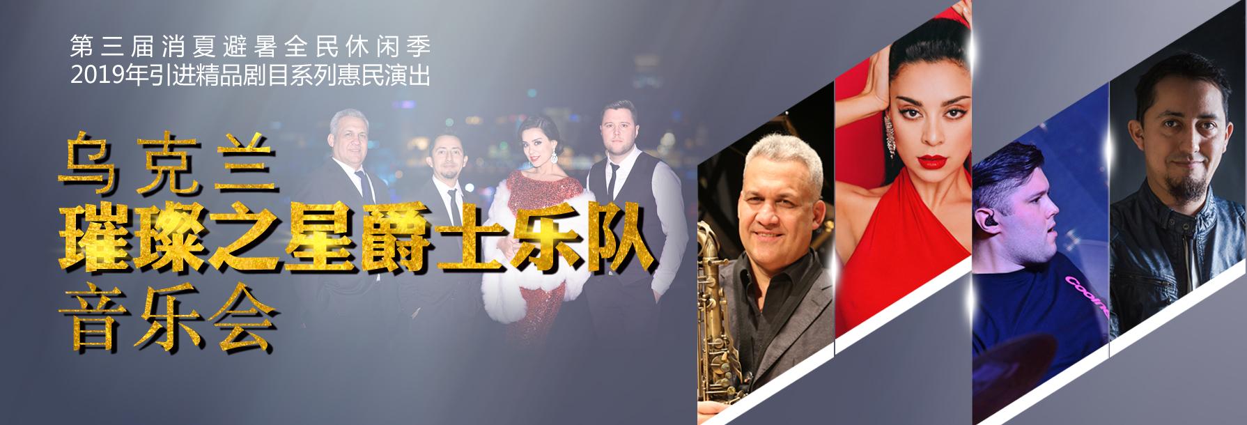 璀璨之星爵士乐队