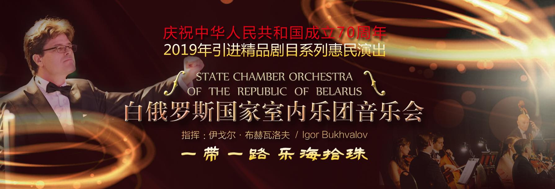 白俄罗斯国家室内乐团音乐会