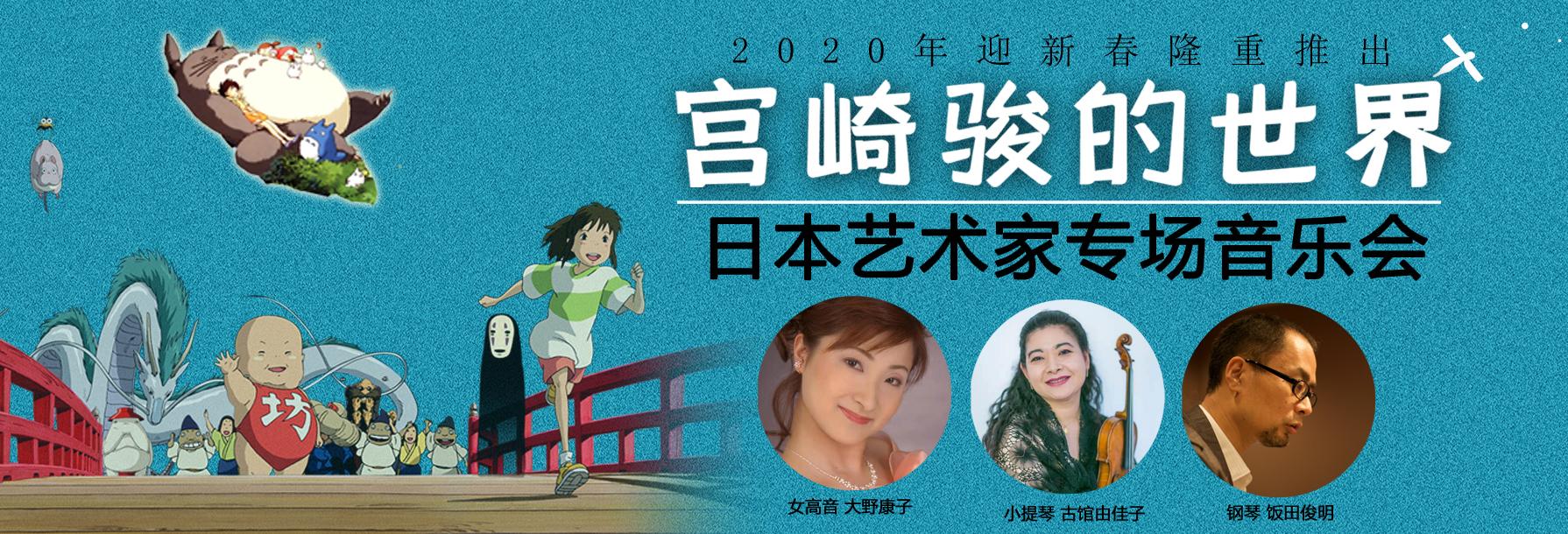 《宫崎骏的世界》音乐会