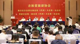吉林省旅游协会导游分会成立 01