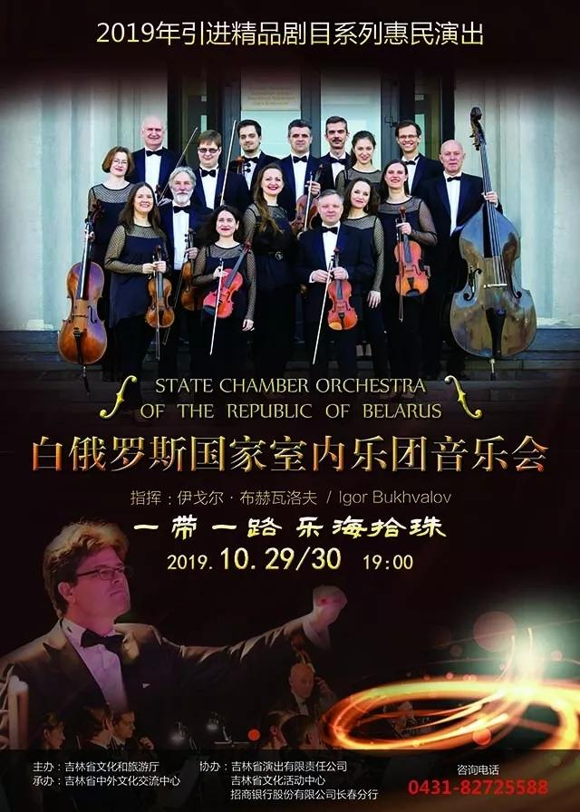 2019年10月29、30日 白俄罗斯国家室内乐团音乐会01.webp