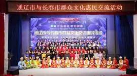 (缩略图)内蒙古通辽市与长春市双阳区开展群众文化惠民交流活动