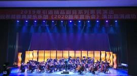 (缩略图)希腊雅典爱乐乐团来长奏响新年音乐会