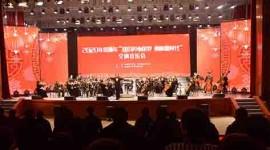 """(缩略图)省文化馆2020年""""我们的中国梦 文化进万家""""迎新年交响音乐会举行"""