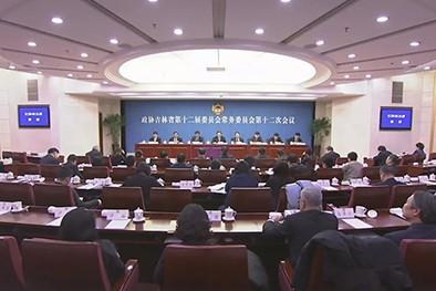 (缩略图)2019年12月30日 省政协召开常委会议
