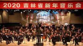 (缩略图)2020吉林省新年音乐会在省图书馆欢快奏响