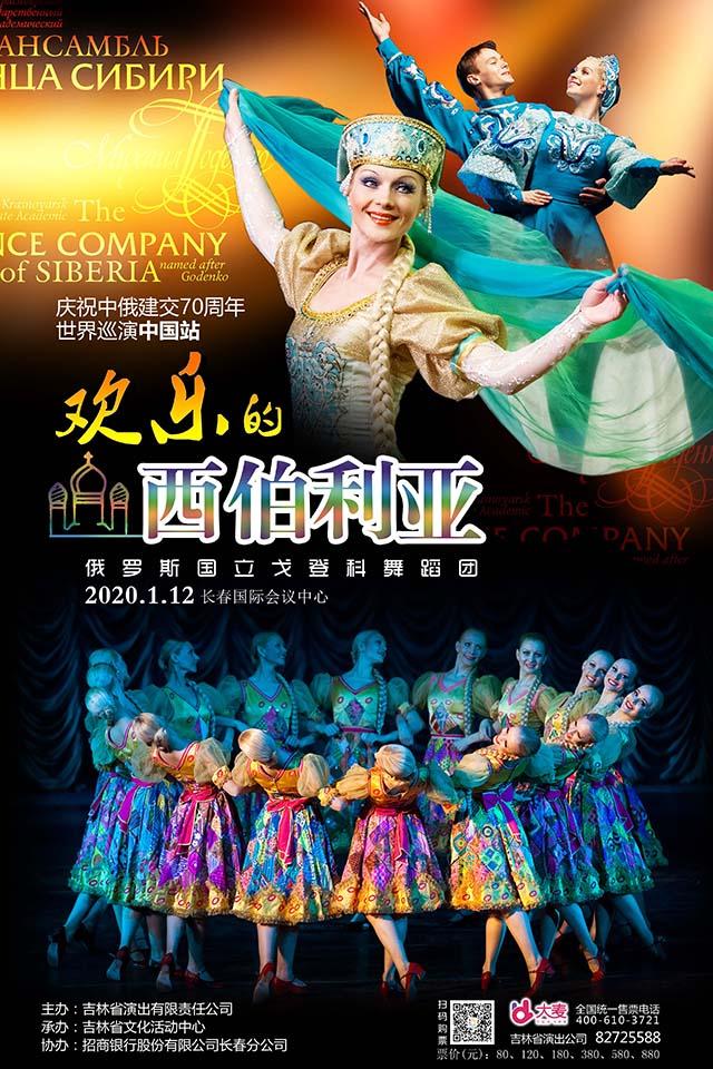 2020年1月12日 俄罗斯戈登科国家模范舞蹈团《欢乐的西伯利亚》竖版海报