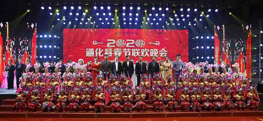 通化县2020年春节联欢晚会成功举办 01