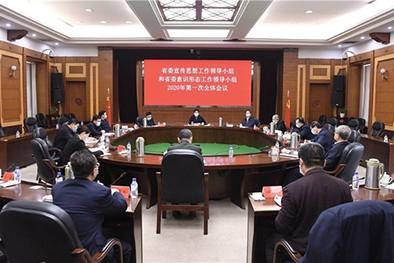 (缩略图)省委宣传思想工作领导小组和省委意识形态工作领导小组召开2020年第一次全体会议