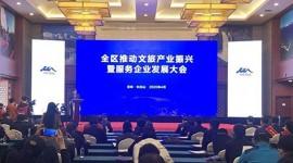 (缩略图)长白山推动文旅产业振兴暨服务企业发展大会隆重召开
