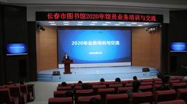 (缩略图)长春市图书馆正式启动2020年馆员培训工作